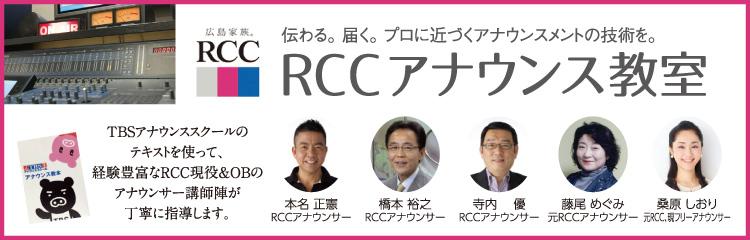 RCCカルチャースクール