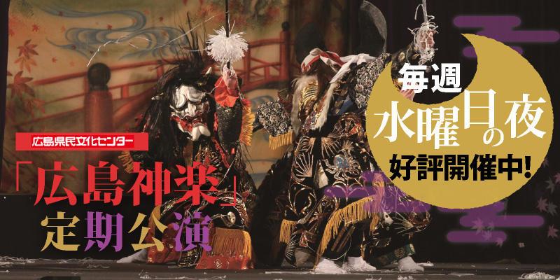 広島神楽定期公演
