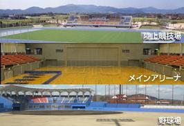 東広島運動公園