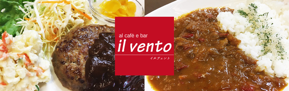 RCC文化センターのカフェ ilvento(イルヴェント)