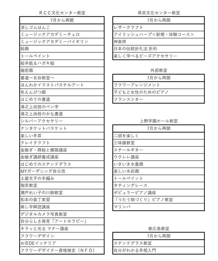 再開の講座_page-0001.jpg