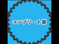 コンプリート賞.png