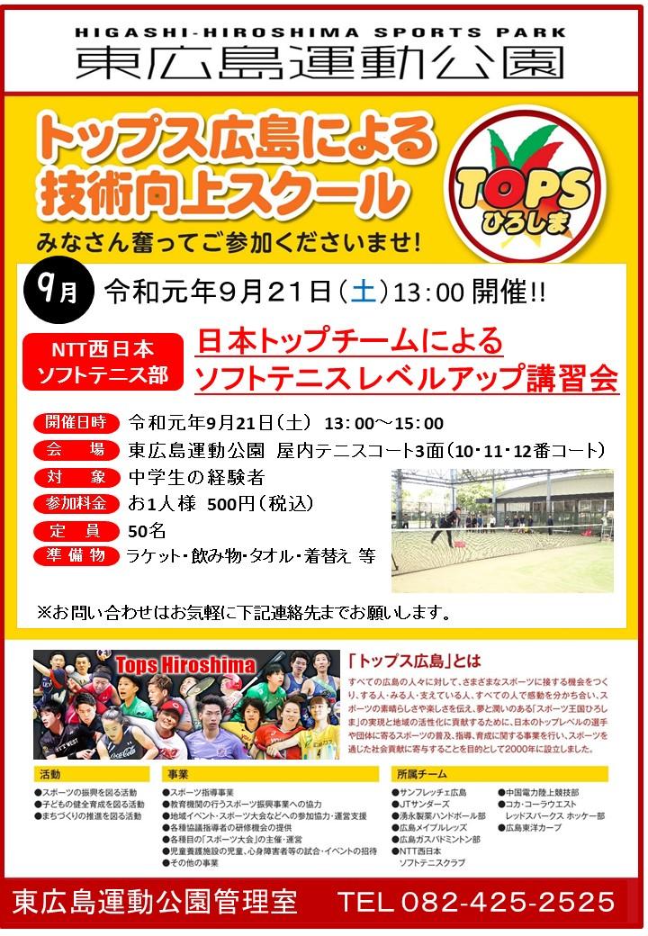 トップス技術向上スクール9月 NTT西日本ソフトテニス部 チラシ.jpg