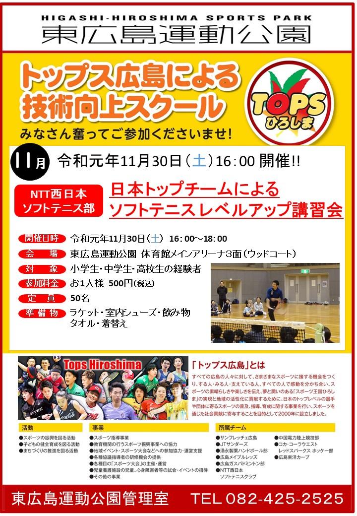 トップス技術向上スクール11月 NTT西日本ソフトテニス部 チラシ.jpg