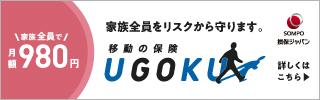 自動車保険を解約された方に。新しい移動の保険「UGOKU」